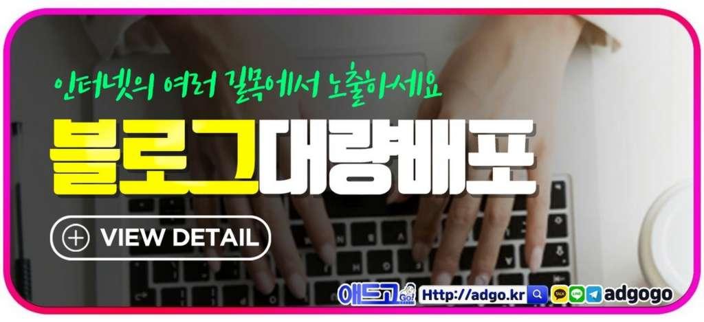 바이럴마케팅종류블로그배포